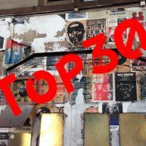 TOP 30: AUGUST 31, 2016. VOL:8 NO:27